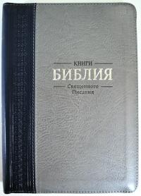 Библия. Синодальный перевод. УБО (средний формат) на молнии