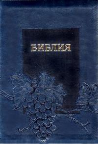 Библия. Синодальный перевод. Виноградная лоза. Большой формат (на молнии)