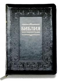 Библия. Синодальный перевод. Растительный узор в рамке (большой формат) на молнии