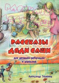 Рассказы Дяди Саши для детишек - ребятишек и взрослых