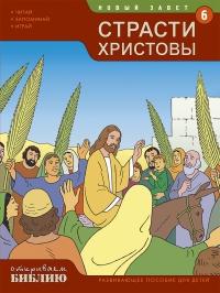 Открываем Библию. Книга 6. Страсти Христовы (развивающее пособие для детей)
