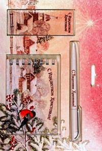 Рождественский подарочный набор. С Рождеством Христовым! (снегирь)