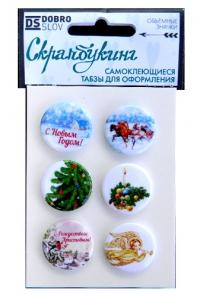 Набор самоклеющихся табзов для оформления. Рождество и Новый год
