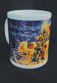 Кружка керамическая. С Рождеством Христовым! (ангелы наряжают елку в лесу)