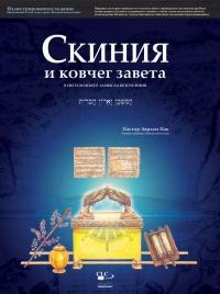 Скиния и ковчег Завета. В свете Божьего замысла искупления