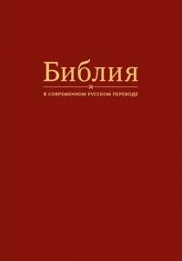 Библия. Современный русский перевод под редакцией Кулакова (цвет красный)