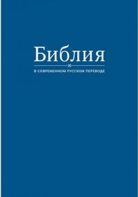Библия. Современный русский перевод под редакцией Кулакова (цвет синий)