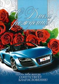 Открытка «С Днём рождения!». Машина и розы (двойная в конверте)
