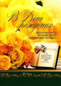 Открытка «В день рождения!». Желтые розы (двойная в конверте)