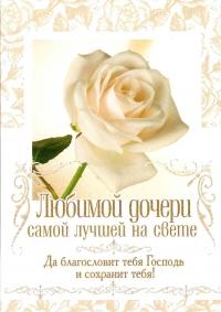 Открытка «Любимой дочери, самой лучшей на свете». Кремовая роза (двойная в конверте)