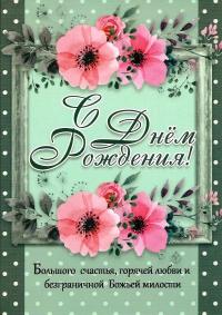Открытка «С Днём рождения!». Розовые цветы (двойная в конверте)