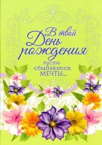 Открытка «С Днём рождения!». Разноцветные цветы (двойная в конверте)