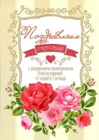 Открытка «Поздравляем от всего сердца!». Розы в рамке (двойная в конверте)
