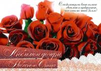 Открытка «Любимой дочери Небесного Отца». Красные розы (двойная в конверте)