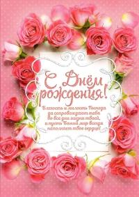 Открытка «С Днём рождения!». Розы (двойная в конверте)