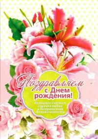 Открытка «Поздравляем с Днём рождения!». Лилии и розы (двойная в конверте)