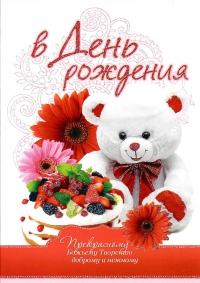 Открытка «В День рождения!». Плюшевый мишка и торт (двойная в конверте)
