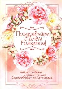 Открытка «Поздравляем с Днём рождения!». Рамка с цветами (двойная в конверте)