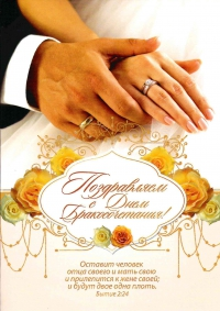 Открытка «Поздравляем С Днём Бракосочетания!». Руки новобрачных (двойная в конверте)