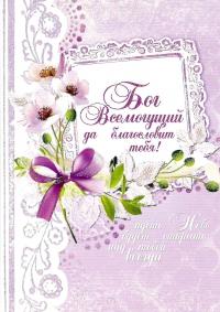 Открытка «Бог всемогущий да благословит тебя!». Фиолетовые цветы (двойная в конверте)