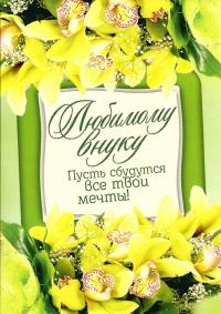 Открытка «Любимому внуку». Ярко-жёлтые орхидеи (двойная в конверте)