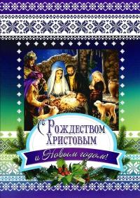 Открытка «С Рождеством Христовым и Новым годом!». Рождественская сцена (двойная в конверте)