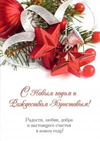 Открытка «С Новым годом и Рождеством Христовым!». Рождественские игрушки (двойная в конверте)