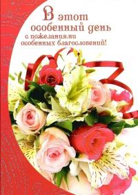 Открытка «В этот особенный день». Букет цветов (двойная в конверте)