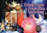Открытка «С Новым годом и Рождеством Христовым!». Рождественский подарок (двойная в конверте)