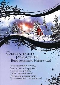 Открытка «Счастливого Рождества и Благословенного Нового года!». Новогодний дом (двойная в конверте)