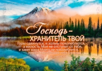 Открытка «Господь - Хранитель твой». Пейзаж (двойная в конверте)