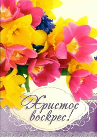 Открытка «Христос Воскрес!». Букет цветов (двойная в конверте)
