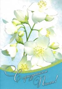 Открытка «С праздником Пасхи!». Белые орхидеи (двойная в конверте)