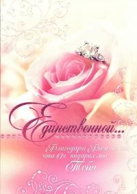Открытка «Единственной». Роза и кольцо (двойная в конверте)