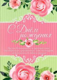 Открытка «С днём рождения». Кустовые розы (двойная в конверте)