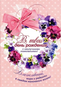 Открытка «В твой день рождения с наилучшими пожеланиями!». Венок из цветов и бантик (двойная в конверте)