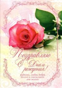 Открытка «Поздравляю с днём рождения!». Нежная роза (двойная в конверте)