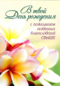 Открытка «В твой день рождения». Цветы (двойная в конверте)