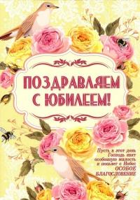 Открытка «Поздравляем с юбилеем!». Воробьи и розы (двойная в конверте)