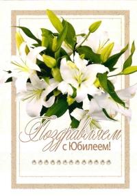 Открытка «Поздравляем с юбилеем!». Букет лилий в рамке (двойная в конверте)