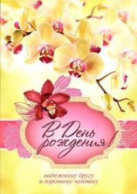 Открытка «В день рождения!». Жёлтые орхидеи (двойная в конверте)
