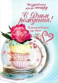 Открытка «С днём рождения сестра!». Блюдца и чашки с пионом (двойная в конверте)