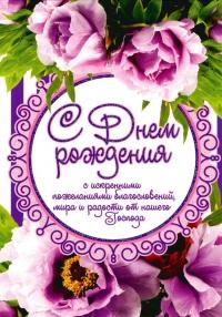 Открытка «С днём рождения». Сиреневые розы (двойная в конверте)
