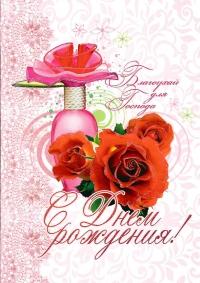Открытка «С днём рождения!». Флакон духов и розы (двойная в конверте)