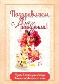 Открытка «Поздравляем с днём рождения!». Торт с цветами (двойная в конверте)