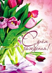 Открытка «С днём рождения!». Тюльпаны (двойная в конверте)