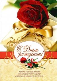 Открытка «С днем рождения!». Роза и подарок (двойная в конверте)