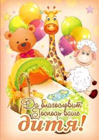 Открытка «Да благословит Господь ваше дитя!». Мягкие игрушки и воздушные шарики (двойная в конверте)