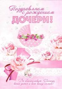 Открытка «Поздравляем с рождением дочери!». Коляска и пионы (двойная в конверте)