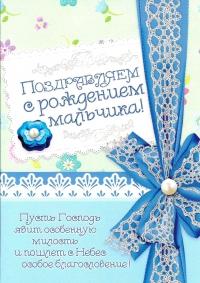 Открытка «Поздравляем с рождением мальчика!». Синий бант (двойная в конверте)